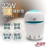 【南紡購物中心】【友情牌】22W吸入式捕蚊燈 VF-2711