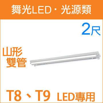 舞光LED T8 T9 空台 全電壓 2尺 雙管 山型 吸頂燈具 不含光源【LED-2243R3】