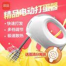 萬聖節優惠-電動打蛋器打蛋機自動迷你家用手持打蛋器