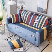 單人全包彈力萬能沙發罩沙發套沙發墊通用沙發巾【步行者戶外生活館】