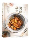 美味。鍋生活-陶鍋完勝指南! 100道世界鍋物料理,豐富、精彩呈現~