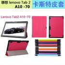 【陸少】聯想 Lenovo Tab2 A10-70L 平板皮套 卡斯特紋 超薄 三折 a10-70保護套 支架 保護殼 平板皮套