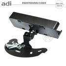 《飛翔無線3C》ADI 原廠車用面板黏貼式活動架│公司貨│適用 AM-580 TM-738A 控制面板分離座