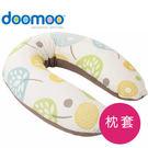 比利時Doomoo Buddy月亮枕專用枕套★青檸森林 里和家居