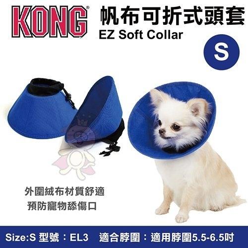 『寵喵樂旗艦店』美國《KONGEZ Soft Collar 帆布可折式頭》貓/較小犬適用 S號(EZ3)