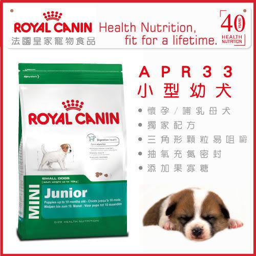 *WANG*法國皇家《小型幼犬APR33》0.8kg