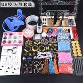 水晶滴膠套裝星空滴膠diy材料包ab膠項鏈戒指耳釘模具套裝Ps:UV膠人氣套裝