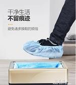 一次性鞋套機家用自動新款鞋套盒踩腳套鞋機腳套機全自動客廳  【全館免運】