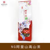 NG阿里山高山茶 300g 峨眉茶行