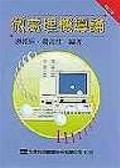 微處理機導論(修訂二版)
