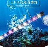高透光魚缸燈水草燈led燈防水水族箱照明燈吸盤組合三色燈高顯指igo 享購