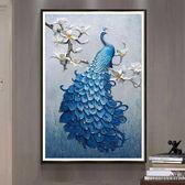 鑽石畫 5d鑽石畫滿鑽藍孔雀客廳小幅貼鑽簡約現代鑽石繡十字繡2018新款