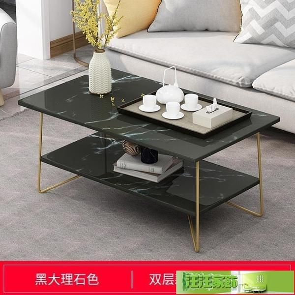 茶几 茶幾簡約現代北歐創意小戶型客廳家用鐵藝大理石色小桌子輕奢邊幾 汪汪家飾 免運