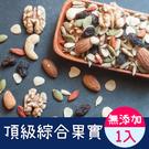 頂級綜合無調味果實1入(250g/包)【小旭山脈】