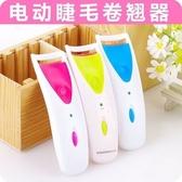 韓國迷你電燙睫毛器便攜電動卷翹器睫毛夾 JA1779『美鞋公社』