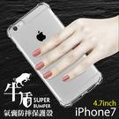 牛盾二代 氣墊防摔 空壓殼 iPhone 7【C-I7-005】4.7吋 空氣殼 氣囊手機殼