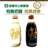 (免運)【冬山鄉農會】有機木耳養生禮盒組(黑木耳飲12瓶+白雪耳飲12瓶/箱)