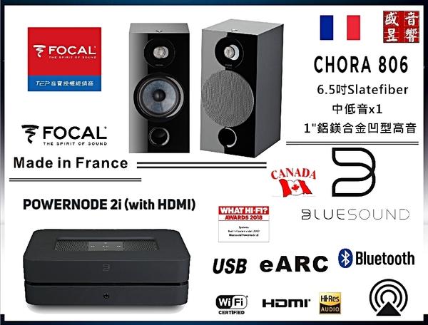 『盛昱音響』 加拿大 Bluesound PowerNode 2i + 法國製Focal Chora 806 喇叭 - 現貨