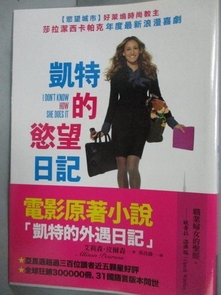 【書寶二手書T7/翻譯小說_JHE】凱特的慾望日記_艾莉森皮爾森, 吳佳綺