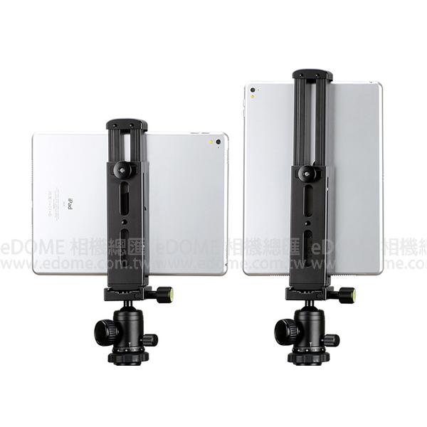 Ulanzi U-Pad Pro 鋁合金 橫直拍平板夾 單個 (6期0利率 免運 開年公司貨) 可橫夾 iPad Air Pro 12 平板電腦