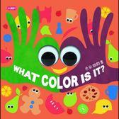【小康軒】色彩遊戲書:WHAT COLOR IS IT?←0歲baby視覺圖卡、1歲baby動物+交通工具