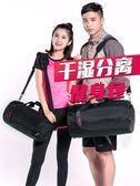運動包男健身包乾濕分離訓練包行李包 手提包包包女包潮防潑水旅行包 店慶降價