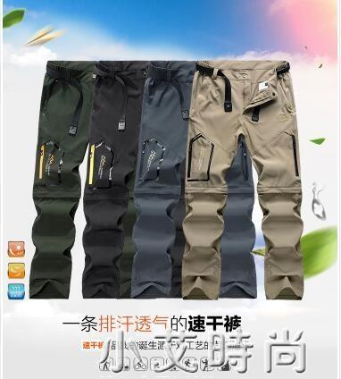 戶外速干褲男女夏季薄款可拆卸兩截休閒長褲沖鋒褲直筒健身運動褲 小艾新品