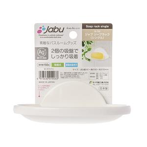 JAB 吸盤肥皂盤/W
