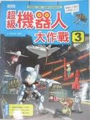 【書寶二手書T1/少年童書_DOA】超級機器人大作戰3_金政郁
