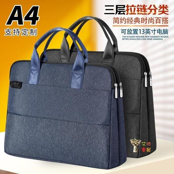 公文包 手提文件袋拉鍊A4公文包多層大容量13英寸手提包帆布男式女士會議資料袋