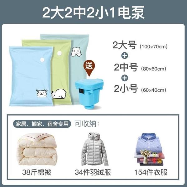 壓縮袋 行李箱旅行專用抽空氣壓縮袋防霉小號迷你收衣服真空收納裝衣物