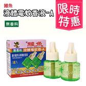 鱷魚 液體電蚊香-A(無香料) (46mlX2瓶入)/組