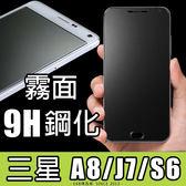 E68精品館 磨砂霧面 三星 A8/J7/S6 鋼化玻璃 鋼膜 手機螢幕保護貼 貼膜保貼 玻璃貼 A800/J700/G920