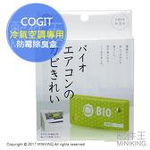 日本代購 日本製 COGIT BIO 冷氣空調專用 防霉除臭盒 抗菌除溼 防黴乾燥盒 防潮 3個月