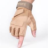 登山半指戰術手套男戶外騎行健身透氣全指半指手套【君來佳選】