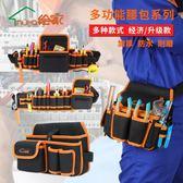 繪家工具包多功能維修小號腰包帆布加大加厚 耐磨電工專用工具包 英雄聯盟