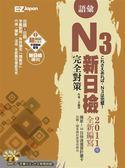 (二手書)新日檢N3完全對策:語彙