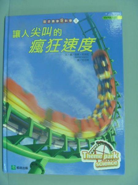 【書寶二手書T4/科學_ZCI】到遊樂園玩科學1:讓人尖叫的瘋狂速度_奈森.利波拉