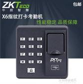 考勤機-ZKTECO/中控X6指紋密碼門禁機 打卡指紋ID刷卡X8密碼刷卡門禁機 多麗絲 YYS