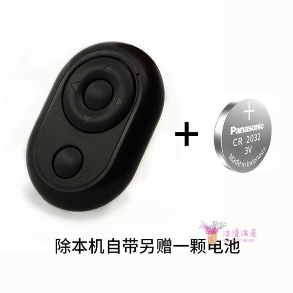 無線自拍器 手機自動翻頁器抖音神器網紅自拍快手拍攝按鍵控製無線拍照 2色