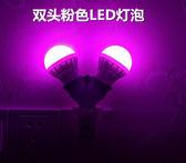 墻壁燈座 LED粉色燈泡 氣氛 情調 浪漫 情趣燈 臥室 睡眠 小夜燈【非凡】