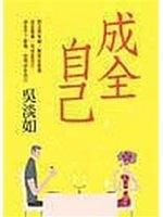 二手書博民逛書店 《成全自己》 R2Y ISBN:9576799287│吳淡如