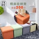 收納凳子儲物凳棉麻布藝多功能折疊椅玩具整理箱換鞋凳 【全館免運】