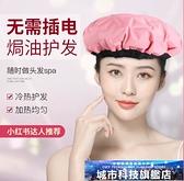 加熱帽 不插電家用加熱帽子焗油發膜電熱焗油機女頭發護理護發蒸發蒸汽帽