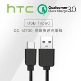 HTC Type C  快充線 傳輸線 10 M10 DC M700 充電線 QC 2.0 3.0