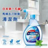 第一石鹼馬桶去汙除臭清潔劑 380ml*4