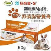*KING*SINGEN發育寶-S MG5卵磷脂營養膏(蔗糖口味)50g.維持皮膚健康.小動物適用