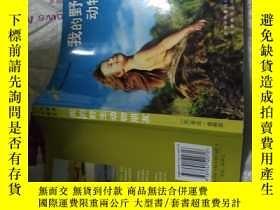 二手書博民逛書店我的野生動物朋友罕見超級暢銷書Y14097 (法)蒂皮·德格雷