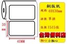(小軸心)銅板貼紙(40X30mm) (1515張)適用:TTP-244plus/TTP-345/TTP-247/T4e/T4/OS-214plus/CP-2140/CP-3140