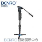 【聖影數位】Benro 百諾 C49TDS4碳纖維單腳架S系列油壓雲台套組 承重4kg【公司貨】雲台快板QR6